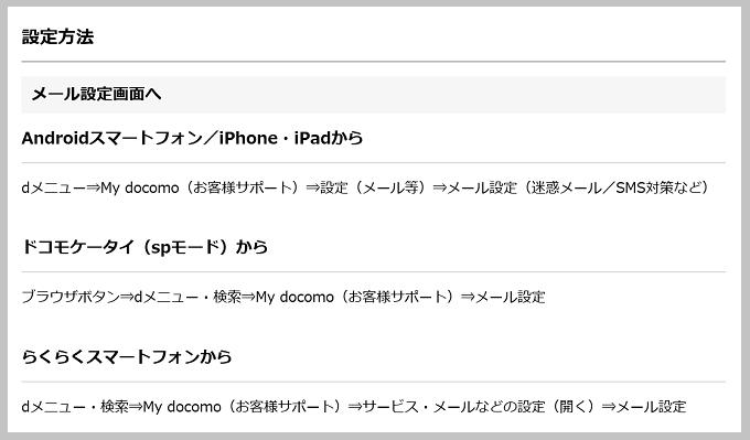 ドメイン受信設定ドコモSPモード