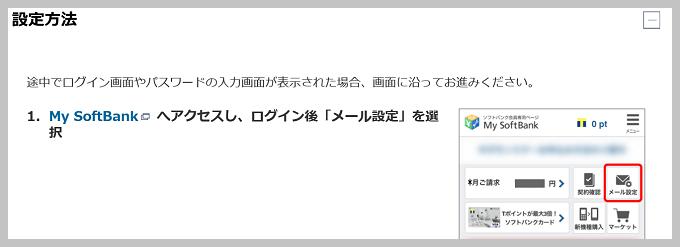 ドメイン受信設定softbankスマートフォン